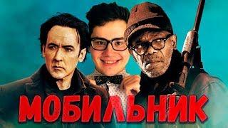 ТРЕШ ОБЗОР фильма Мобильник