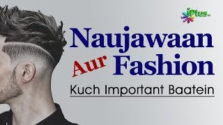 Naujawan Aur Fashion - Naujawan Ummat Ki Jaan Episode 06 By Ahmed Hamed