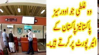 Islamabad airport - Lahore airport - Karachi airport - Peshawar airport