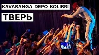 Kavabanga & Depo & Kolibri  - ����� - 1 ����� (����� ����� + ��������)