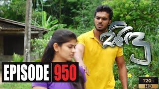 Sidu | Episode 950 27th March 2020 Thumbnail