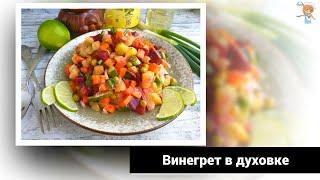 Винегрет в духовке. Любимый салат заиграл новыми неожиданно вкусными красками! Я влюбилась!