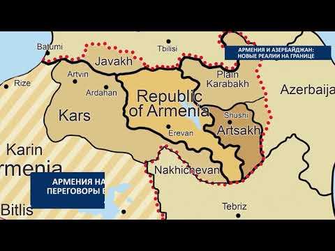 Армения и Азербайджан: новые реалии на границе