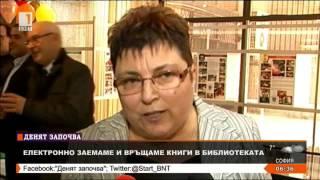 Варненска библиотека вече обслужва електронно читатели. 22.03.2016. БНТ - новини