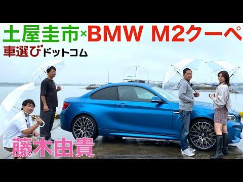 BMW M2 クーペ (6MT+サイドブレーキ) を土屋圭市と藤木由貴が徹底解説!BMWのシルキー直6+ターボが楽しい!BMW M2 COUPE【試乗レビュー・車両レビュー】