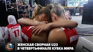 Женская сборная U23 в четвертьфинале Кубка мира