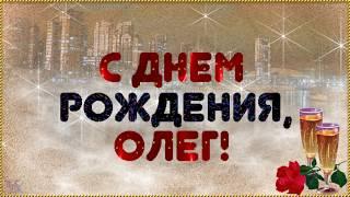 С Днем рождения Олег Красивая видео открытка Музыкальное поздравление