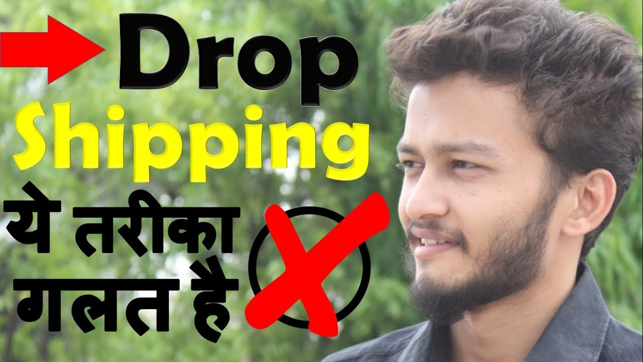 {HINDI} before starting dropshipping business you must watch this video | Drop shipping Amazing Fact