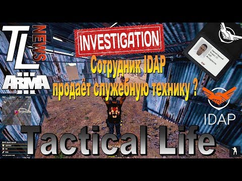Tactical Life ArmA 3  Сотрудник IDAP продаёт служебную технику ?