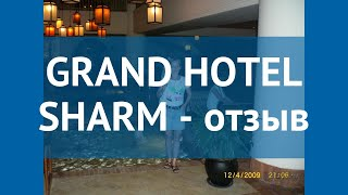 GRAND HOTEL SHARM 5* Шарм-Эль-Шейх отзывы – отель ГРАНД ХОТЕЛ ШАРМ 5* Шарм-Эль-Шейх отзывы видео
