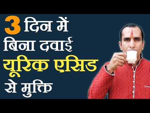 यूरिक एसिड को जड़ से खत्म कर देता है ये पानी Uric Acid Treatment Home Remedies & Health Tips in Hindi