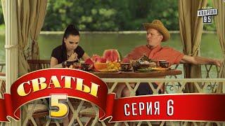 Сваты 5 (5-й сезон, 6-я эпизод)