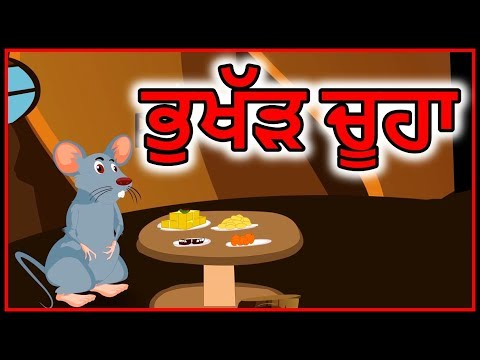 ਭੁਖੱੜ ਚੂਹਾ | Punjabi Cartoon | Panchatantra Moral Stories For Kids | Maha Cartoon TV Punjabi