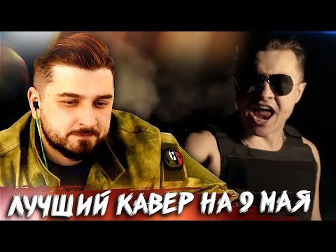 HARD PLAY СМОТРИТ RADIO TAPOK TO HELL AND BACK SABATON COVER