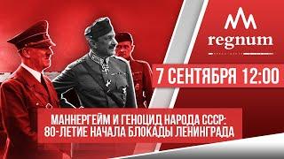 #Маннергейм и геноцид народа СССР: 80-летие начала блокады Ленинграда