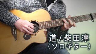 道 / 柴田淳(ソロギター・カバー)