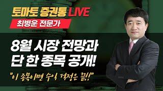 [토마토 증권통 live] 8월 시장 전망과 단 한 종목 공개!