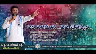 Nara Naramuna Full Song | Young Leaders | Pilot Rohit Reddy