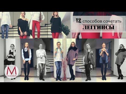12 способов сочетать ЛЕГГИНСЫ. 12 Outfit Ideas What to Wear With Leggings. Маха Одетая.