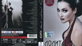 Лолита -