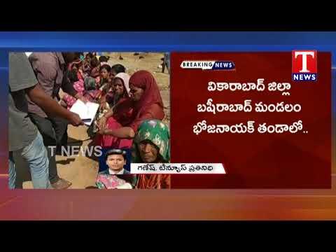 Forced Auction For Sarpanch Post At Bojanayak Thanda | Vikarabad Dist | TNews Telugu