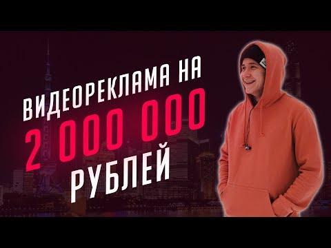 Видеореклама На 2 миллиона рублей | In-Stream Google Ads