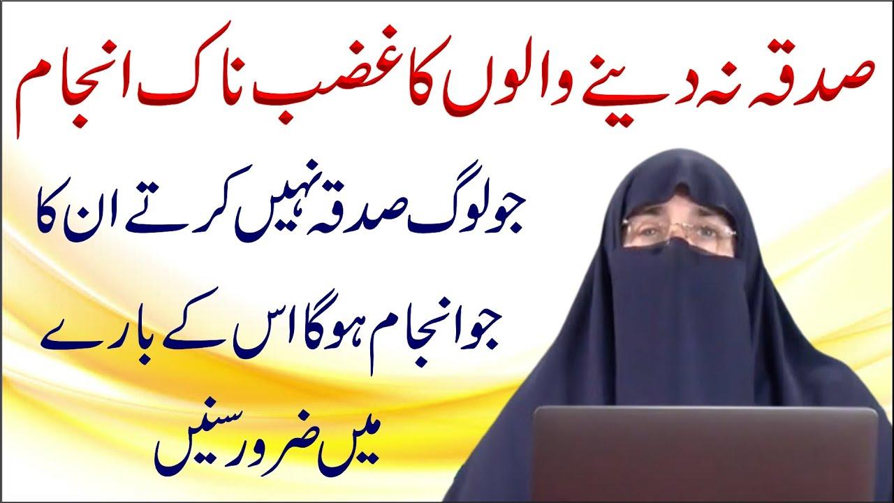 Download Sadqa Na Karne Walon Ka Bhyanak Anjam By Farhat Hashmi