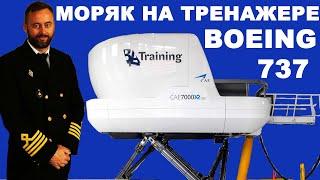 Капитан морского грузового судна решил покататься на тренажере Boeing 737 в Краснодаре.