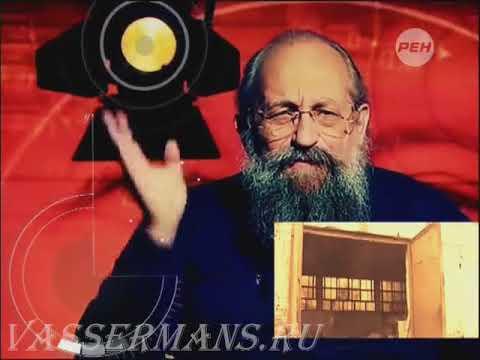 Анатолий Вассерман - Открытым текстом 29.08.2014