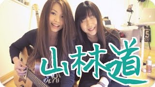 《山林道》謝安琪 cover | Jil Ting ft. CircleGuitar