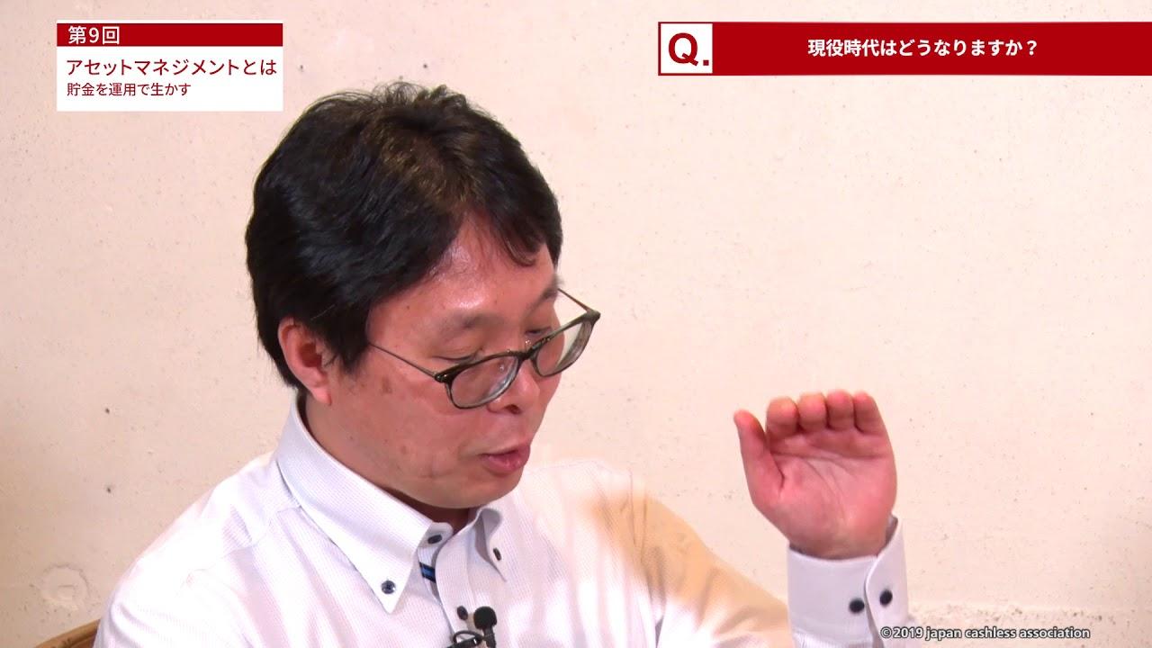 日本キャッシュレス化協会 教育プログラム 第9回:アセットマネジメントとは