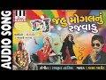 Dj jahu mogalnu rajvadu dhaval barot ranjit nadia dhaval barot latest song 2017 mp3