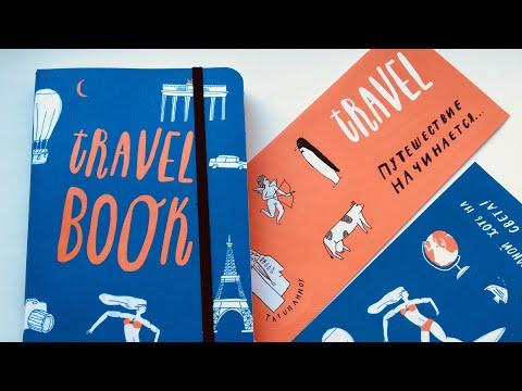КОНКУРС Новый ежедневник Travel book от Kyiv Style - супер подробный обзор блокнота