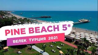 Pine Beach 5 Белек Турция. Обзор отеля 2021