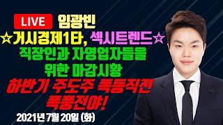 [MTNW] ▶임광빈◀ ☆거시경제1타, 섹시트렌드☆ 직…