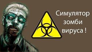 Симулятор зомби вируса !