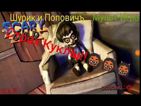 Страх)))и ужас))