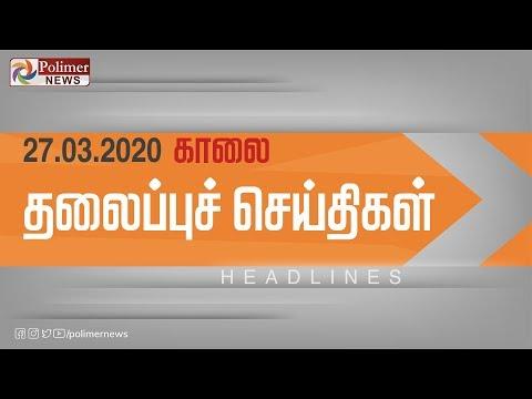Today Headlines- 27 Mar 2020| காலை தலைப்புச் செய்திகள் |Morning Headlines|Coronavirus Live Updates