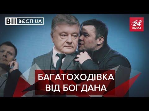 Що Богдан робив у Росії, Вєсті.UA, 27 вересня 2019
