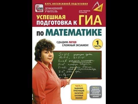Успешная подготовка к ГИА по МАТЕМАТИКЕ. 9 класс . Часть 1