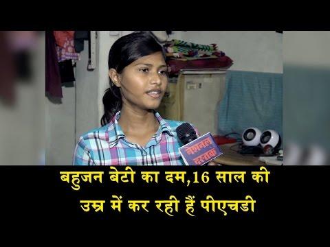 MEET INDIA'S YOUNGEST PHD STUDENT/भारत की सबसे युवा पीएचडी छात्रा