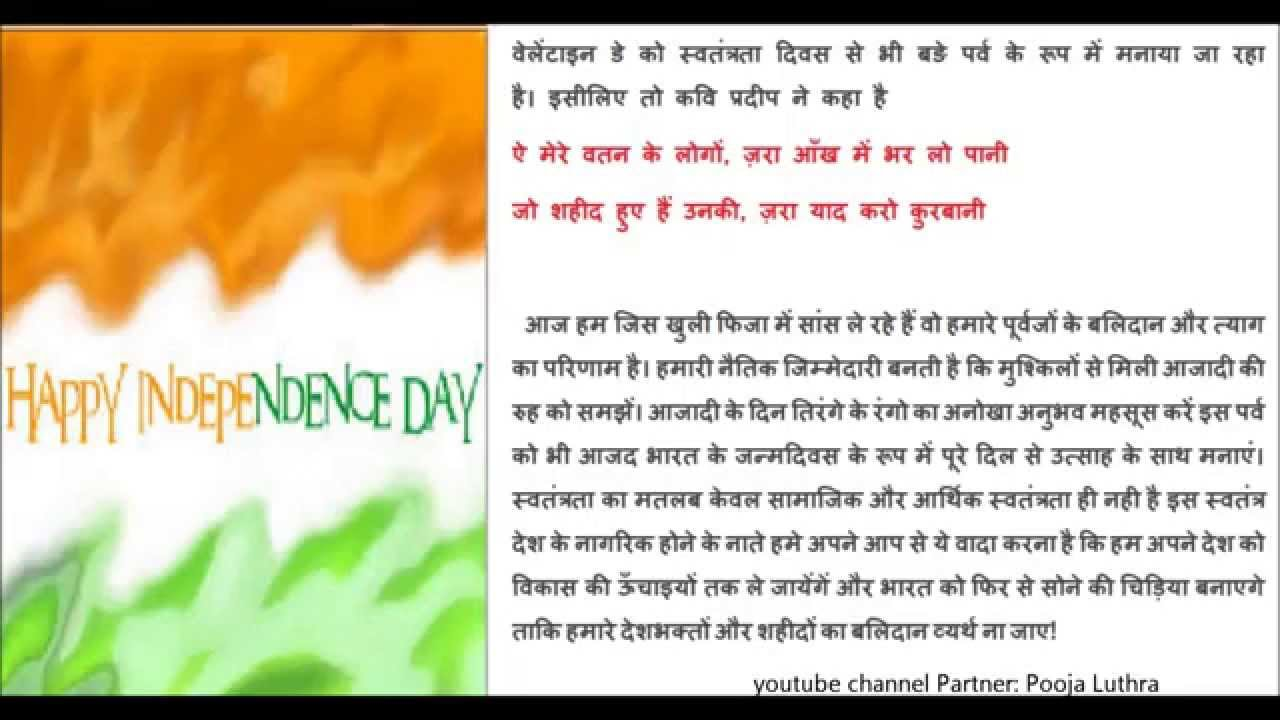 Independence Day Speech 2016, Hindi Speech For 15th August 2016 For School  And College Students   YouTube