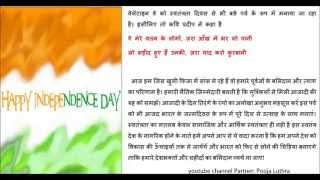 Independence Day Speech 2015, Hindi Speech for Independence day for school and college students