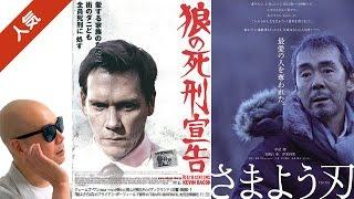 ライムスター宇多丸が、映画「狼の死刑宣告」と「さまよう刃」を徹底批...