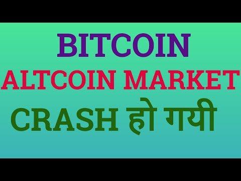 Bitcoin/Altcoin Market Crash  हो  गयी  और  हम  देखते  रह  गये  in Hindi/Urdu