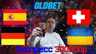 Испания Швейцария Украина Германия Экспресс на футбол