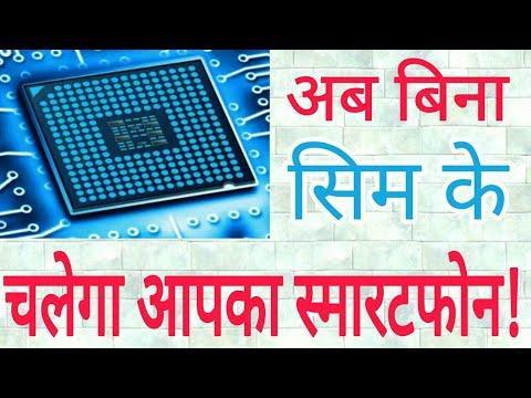 E-sim will come in INDIA | eSim EXPLAINED!!!