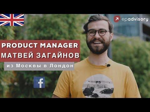 Матвей Загайнов: работа в Facebook, чем занимается Product Manager в IT компании