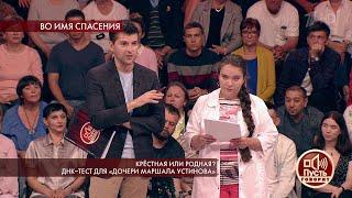 """Крестная или родная? ДНК-тест для """"дочери маршала Устинова"""". Пусть говорят. Драматичные моменты"""