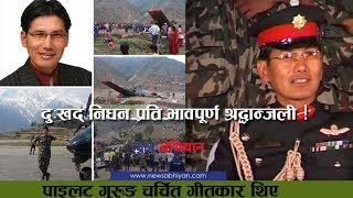 Capten Kailash Gurung | रहेनन्  पाइलट कर्णेल कैलाश गुरुङ